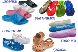 Использование индивидуальной резиновой обуви для общественных мест