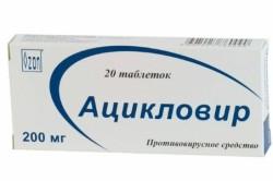 Ацикловир для лечения лишая
